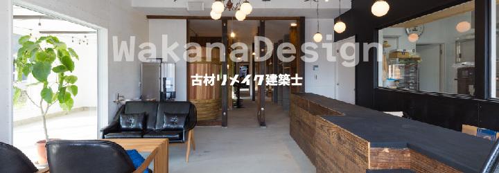 WakanaDesign一級建築士事務所の本音ブログ